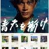 「青天を衝け」フレーム切手