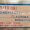 ワンピク『LAGRIMA』発売記念リリースイベントツアー at ららぽーと柏の葉