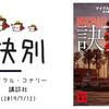 【新刊発売日】マイクル・コナリー『訣別』が7月12日発売です!【ハリー・ボッシュシリーズ】