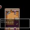 ドラクエ3 縛りプレイ日記 〜ジジイがいっぱい〜