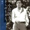 『評伝小川国夫 ― 生きられる〝文士〟』勝呂奏(勉誠出版)