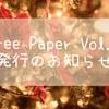 【手帳】フリーペーパーVol.2 発行のお知らせ