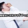 【デスクワーク】辛い目の疲れにおすすめ!眼精疲労に対抗する6つの方法を紹介します!