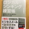 本を購入した、