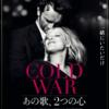 映画『COLD WAR あの歌、2つの心』を観る