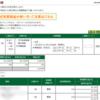 本日の株式トレード報告R3,08,23~27