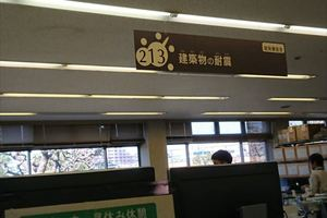 市役所へ相談に…/日本伝統再築士会京都支部のブログ