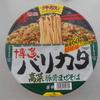 姫路市飾磨区のイオンで「明星 博多バリカタ 高菜豚骨まぜそば」を買って食べた感想