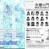 G-force Produce「氷雪の門 ~昭和20年、乙女達が決めたこと~」