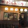 福岡天神で二次会にオススメの立飲み酒場「バルトーク」