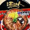 「汤达人 韩式辣牛肉汤面」を食べました