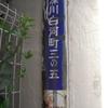 【江東区】深川白河町