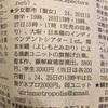 【聖女】毎日新聞さんに取り上げていただきました!