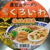 くろいわ 揚げネギ豚骨ラーメン(日清)