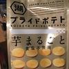 プライドポテト 芋まるごと(わっはっはっは)