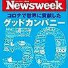 Newsweek (ニューズウィーク日本版) 2020年09月29日号 コロナで世界に貢献した グッドカンパニー50