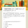 「国語科教育とICT」出版プロジェクトのためのアンケート