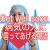 「英語Get well soonの意味と使い方」突然声が出なくなったソフィアとのやりとり