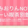 【お知らせ】日記ブログをOPENしました!
