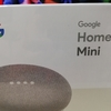 Google Home Miniの遅すぎレビュー1 Google Home Miniへの期待
