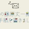 23歳の藤原丈一郎くん大賞-後編-