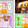 函館のお気に入り居酒屋『四文屋』ぜひ立ち寄ってください