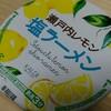 【85食目】カルディコーヒーファーム 瀬戸内レモン 塩ラーメン【30日間カップ麺生活】