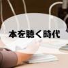 iPhone純正機能のアクセシビリティ「読み上げ」で読書が捗る!