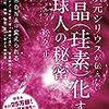 書籍:高次元シリウスが伝えたい 水晶(珪素)化する地球人の秘密