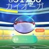 「Pokemon GO」レイドバトルにて「カイオーガ」出現中です