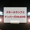 【RB1】ポジションランプとナンバー灯のLED化【オデッセイ】