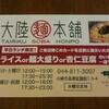 【たか通信】大陸麺本舗はポイントカードを始めていたよ