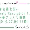 【雪組】「壬生義士伝/Music Revolution!(宝塚)」My楽(2019.07.04 11時公演)ざっくり感想