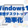 Windows10での並列作業を効率アップする方法