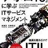 【読書メモ】『アポロ13』に学ぶITサービスマネジメント ~映画を観るだけでITILの実践方法がわかる! ~