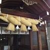 【出雲大社神戸分祠】出雲大社の分祠がここ神戸あった ~あなたの街にも出雲大社の分祠があるかも~