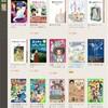 コロナ休校中、ウェブの無料電子書籍サービスも利用しはじめた