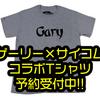 【ゲーリーヤマモト×サイコム】アメカジブランドとのコラボTシャツ各種の通販予約受付開始!