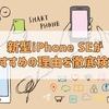 新iPhone SEがおすすめの理由を徹底検証