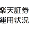 【資産運用】20代の楽天証券運用状況 その2
