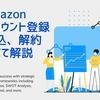 【アマゾン】Amazonプライムの始め方と解約方法。2020年最新