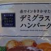 100g 炭水化物11.5g デミグラスハンバーグで菜摘バーガー ローソン