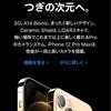 新型 iPhoneの中でなら絶対にiPhone12を勧めるワケ