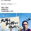 映画『翔んで埼玉』が大ヒット中!!日本映画界が変わるきっかけとなってほしい 『マスカレードホテル』と共に作った実例