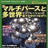 日本棋院があるように、日本数学院や日本物理院もあったほうがいいんじゃないかと妄想する