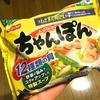 自宅でちゃんぽんを食べるならニッスイのわが家の麺自慢!