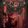 ウェアハウス川崎×謎解き公演「九龍城」の感想