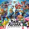 Nintendo Switch「大乱闘スマッシュブラザーズ SPECIAL」の発売日は2018年12月7日発売
