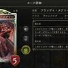 【シャドバ】リバース・オブ・グローリー アディショナルカード実装間近!リバースして欲しい人気カードは?(ヴァンパイア編)