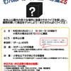 6日(土)に岩本山公園クイズラリー開催